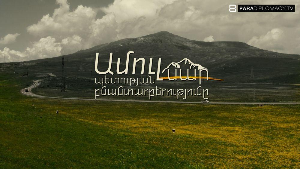 Амулсар: Экобезразличие Государства - Paradiplomacy.tv
